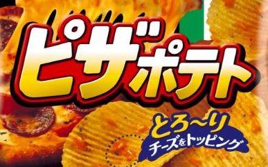 ピザポテト カルビー 復活に関連した画像-01