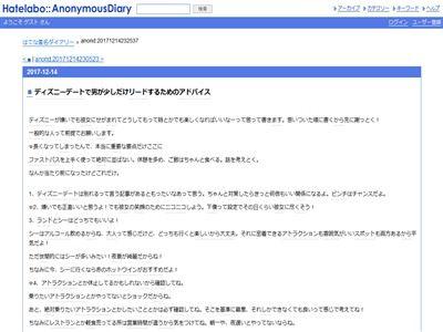 東京ディズニーランド TDL デート ディズニーランド 攻略法 親子 友達 に関連した画像-02