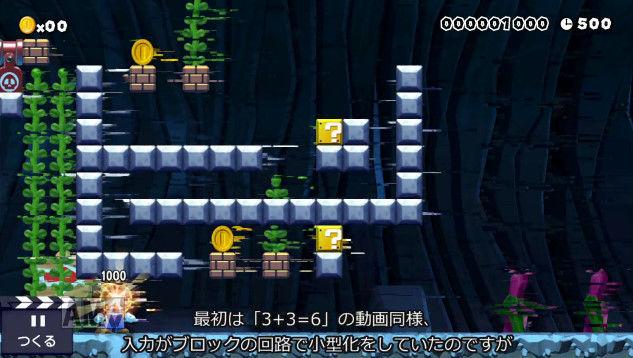 スーパーマリオメーカー マリオメーカー 計算に関連した画像-02