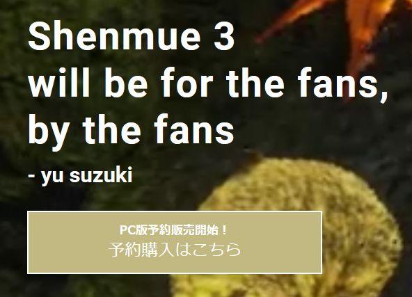 シェンムー3 シェンムー PC版 予約開始に関連した画像-06