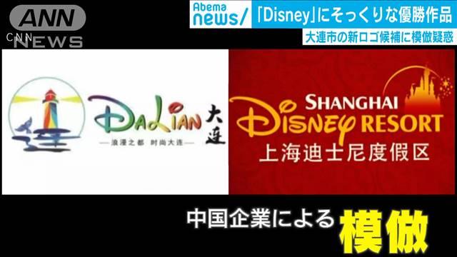 中国 ディズニー ロゴに関連した画像-03