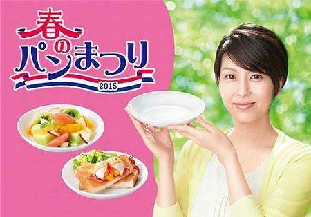 山崎製パン ヤマザキ 春のパン祭り 白い皿 に関連した画像-01