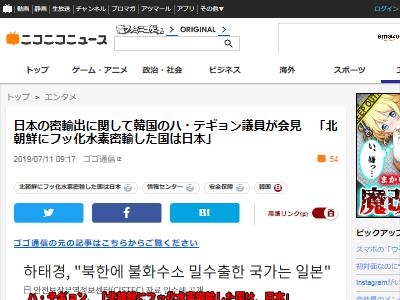 北朝鮮 韓国 日本に関連した画像-02