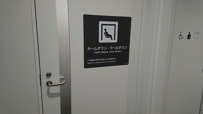 新国立競技場 トイレ 個室 会場 カームルームに関連した画像-04