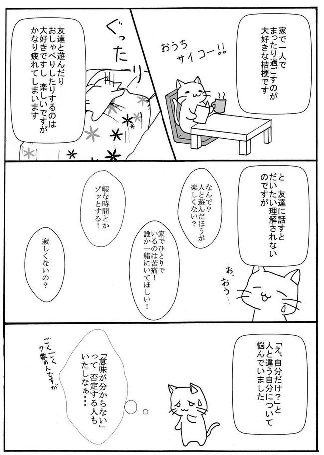 内向型 内気 外向型 漫画に関連した画像-02