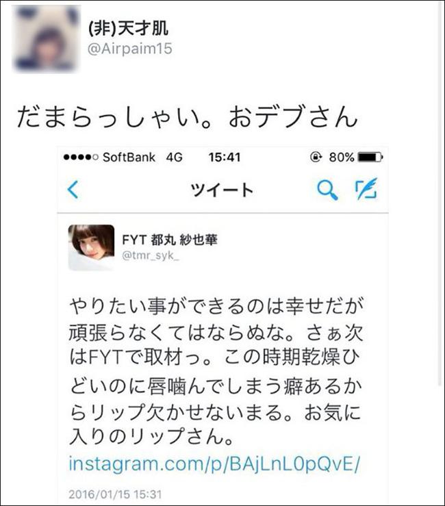 裏アカウント ツイッター アイドル FYTに関連した画像-06
