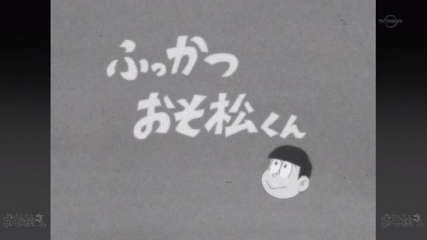 おそ松くん おそ松さん パクリに関連した画像-03