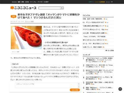 砂糖 トマトに関連した画像-02
