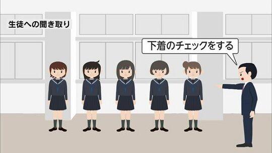 佐賀県 中学 女子生徒 肌着 チェック 校長 謝罪に関連した画像-01