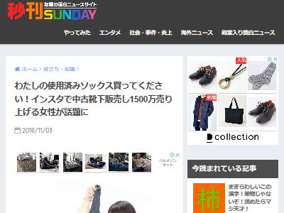 インスタグラム 女子 使用済み 靴下 売上に関連した画像-02