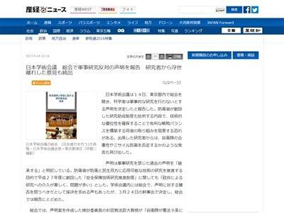 日本学術会議 北朝鮮 ミサイル 迎撃 反対 戦争 危機 拡大に関連した画像-02