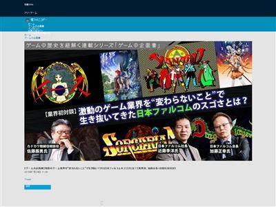 日本ファルコムに関連した画像-02