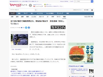 職務質問 事故 当て逃げ 神奈川に関連した画像-02