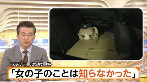 秋田 スプレー 液体 アニメオタク ガルパンに関連した画像-01