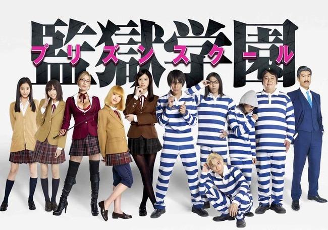 監獄学園 ドラマ キャストに関連した画像-01