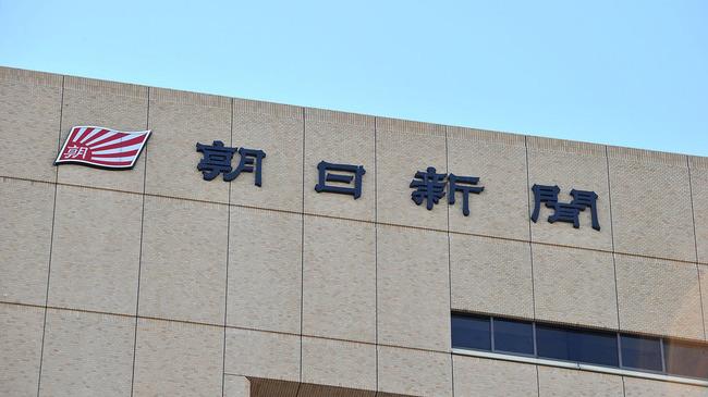 朝日新聞 減給 160万円に関連した画像-01