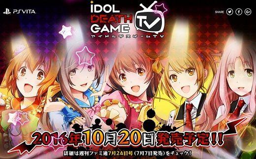 アイドルデスゲームに関連した画像-01