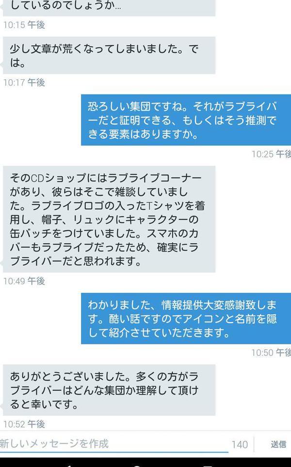 ラブライブ! アイドルマスター アイマス ラブライバー プロデューサーに関連した画像-03