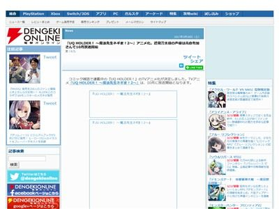 UQ HOLDER 魔法先生ネギま!2 TVアニメ化に関連した画像-02