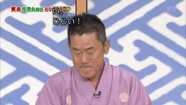 笑点 桂歌丸 円楽 追悼に関連した画像-02