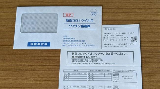 ワクチン接種券 封筒 SNS アップ カスタマバーコード 住所特定 注意喚起に関連した画像-01
