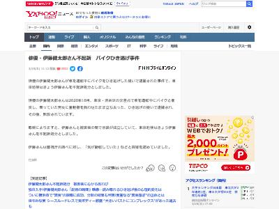 俳優 伊藤健太郎 不起訴 ひき逃げ 示談 に関連した画像-02