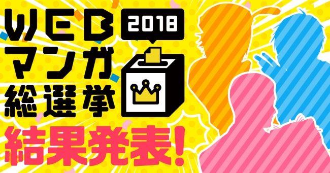 Webマンガ WEBマンガ総選挙2018 マンガ ピクシブ株式会社 ユーザー投票に関連した画像-01