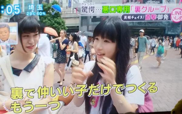 女子中高生 LINE いじめに関連した画像-02