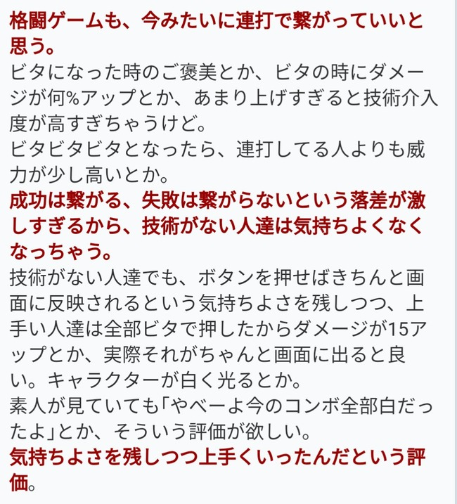 ウメハラ 梅原大吾 プロゲーマー 技術介入度 格ゲー 音ゲーに関連した画像-04