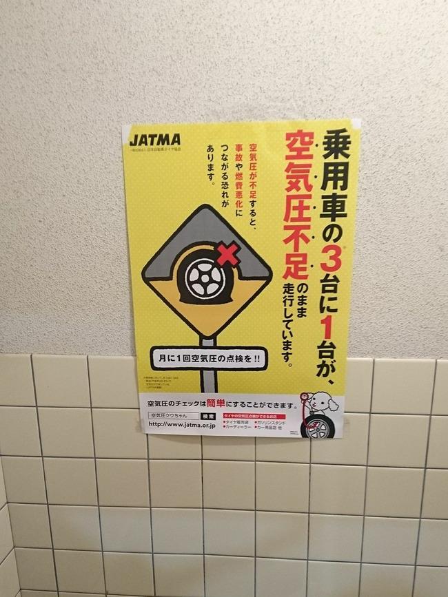 トイレ ポスター ブラクラ 閲覧注意に関連した画像-02