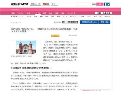 奈良 少年刑務所 監獄ホテルに関連した画像-06