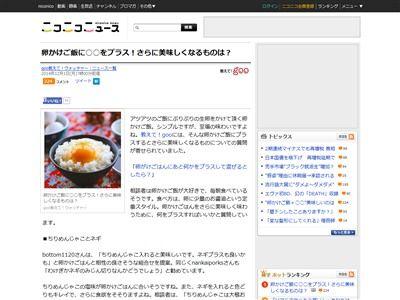 卵かけご飯に関連した画像-02