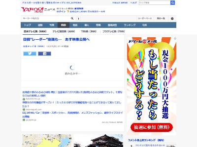 韓国軍 火器管制レーダー 照射 映像 公開に関連した画像-02