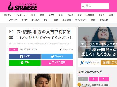 綾部祐二 ピース 又吉直樹 オードリー オールナイトニッポンに関連した画像-02