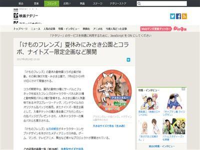 けもフレ けものフレンズ 夏休み コラボ 動物園 大阪 みさき公園 戦争 缶バッジに関連した画像-02