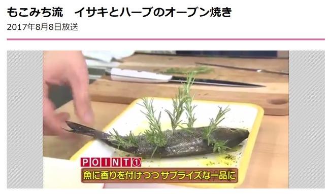 速水もこみち MOCO'Sキッチン イサキ ハーブ 視聴者 困惑に関連した画像-04
