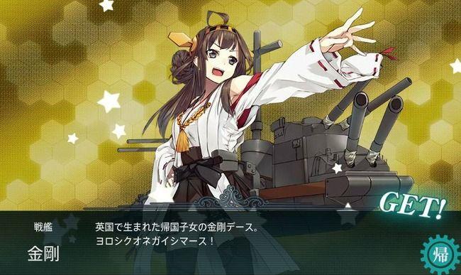 艦これ 金剛に関連した画像-01
