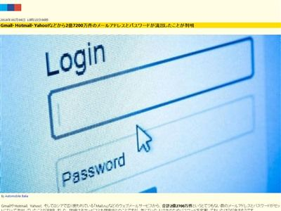 Gmail Hotmail Yahoo! メールアドレス パスワード 流出 個人情報 ハッカーに関連した画像-02