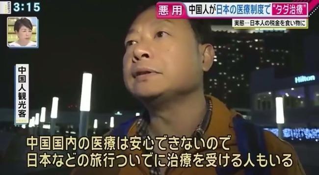 中国人 日本 医療制度 タダ乗り 移民 外国人労働者に関連した画像-01