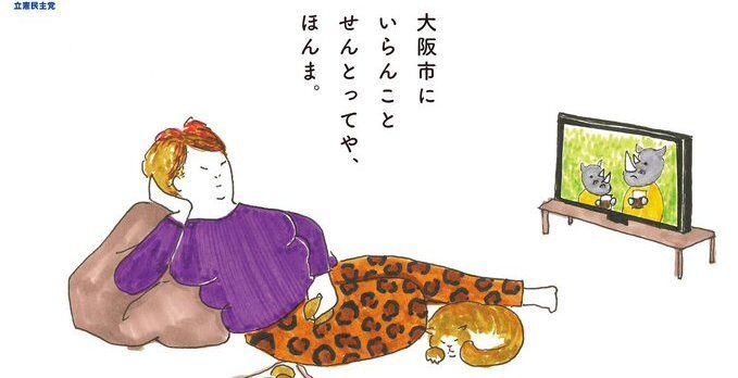 立憲民主党 蓮舫 大阪都構想 チラシ ビラ 炎上に関連した画像-01