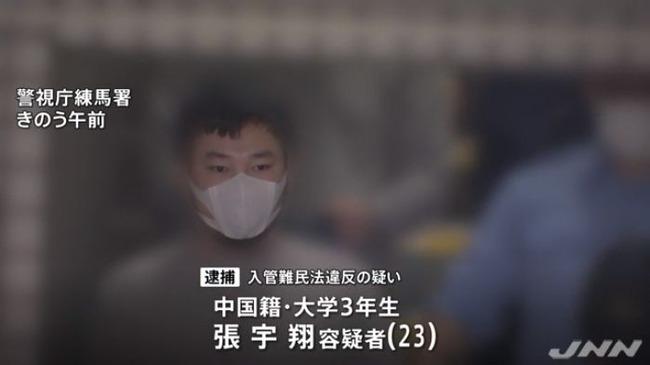 中国人 留学生 工作員 在留カード 偽造 逮捕に関連した画像-01