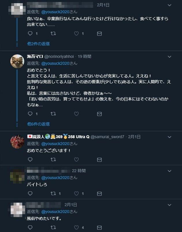 前澤友作 土下座高校生 当選に関連した画像-04