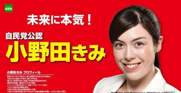 自民党 小野田紀美 二重国籍に関連した画像-01