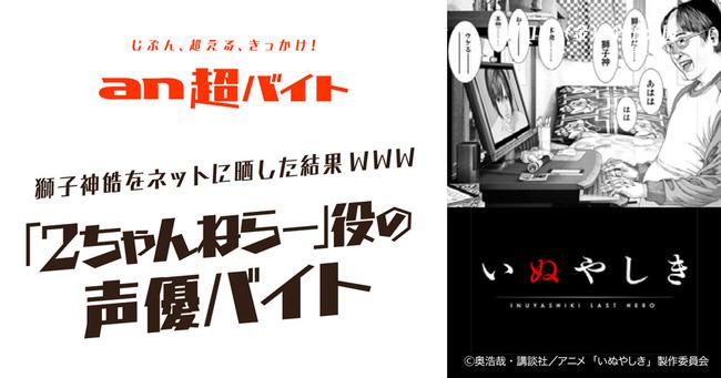 いぬやしき 2ちゃんねらー 声優 アニメ バイトに関連した画像-03
