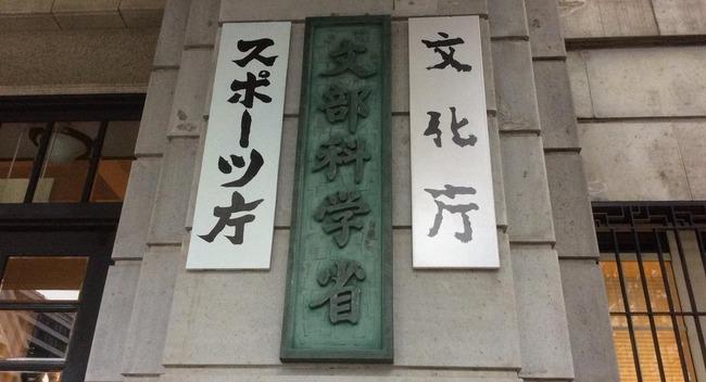 ダウンロード違法化 文化庁 捏造 水増し 不正に関連した画像-01