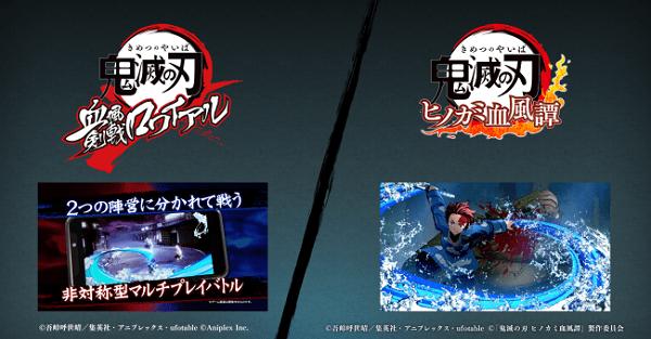 鬼滅の刃ゲームPV公開に関連した画像-01