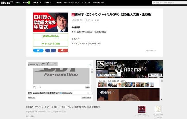 田村淳 ロンドンブーツ1号2号 緊急重大発表 AbemaTV 生放送に関連した画像-02