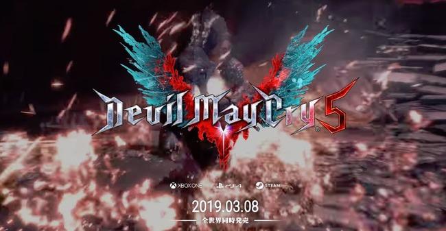 『デビルメイクライ5』 発売日が2019年3月8日に決定!