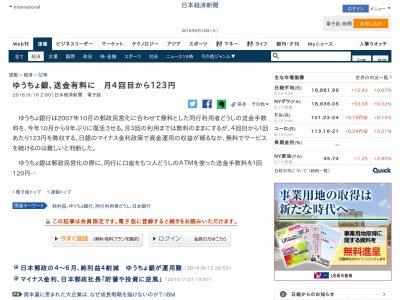 ゆうちょ 郵便局 郵便貯金に関連した画像-02