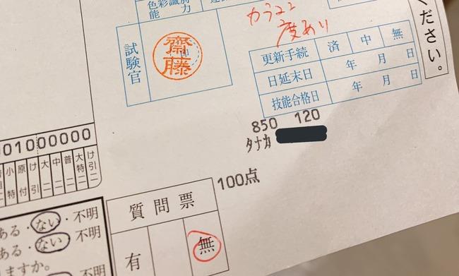 女子高生 軽自動車 車 購入 ツイッター ツイート 広告に関連した画像-04